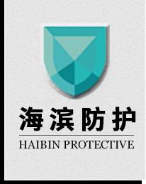 HAIBIN Protective Armaments